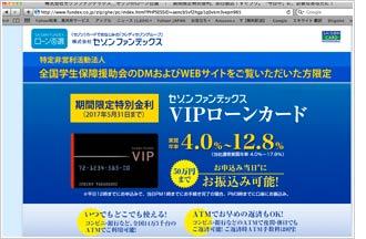 セゾンファンデックス(VIPローンカード)の過払い金請求・体験談