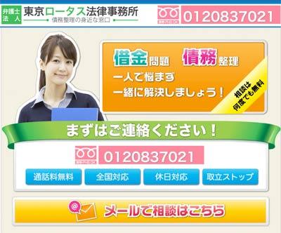 東京ロータス法律事務所相談サイト