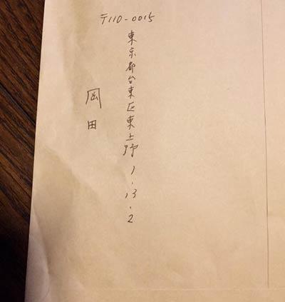 東京ロータス法律事務所から届いた法律相談資料