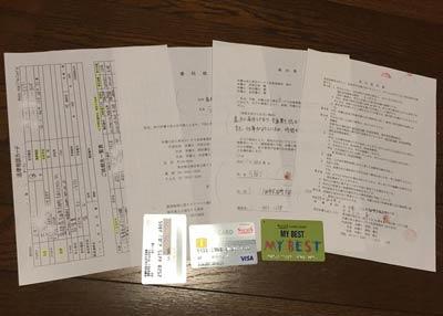 東京ロータス法律事務所から届いた法律相談資料一式