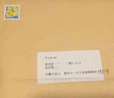 東京ロータス法律事務所から届いた法律相談資料一式を返送