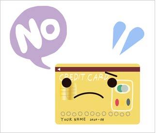 過払い金請求後、残債が残るとクレジットカードの審査に通らない