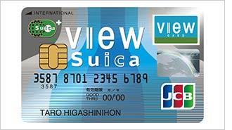 ビューカード(Suica一体型クレジットカード)の過払い金請求・現状・対応状況