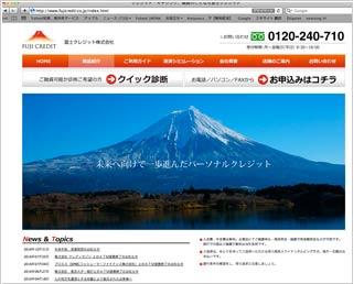 富士クレジットの過払い金請求・現状・対応状況