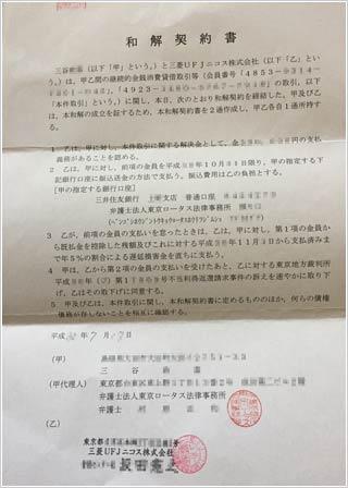 過払い金請求の貸金業者と東京ロータス法律事務所の間の和解書