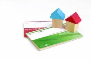 過払い金請求をしたら住宅ローンが組めなくなるの?