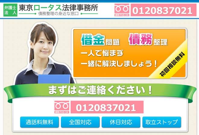 過払い金請求、東京ロータス法律事務所の口コミ・評判・体験談
