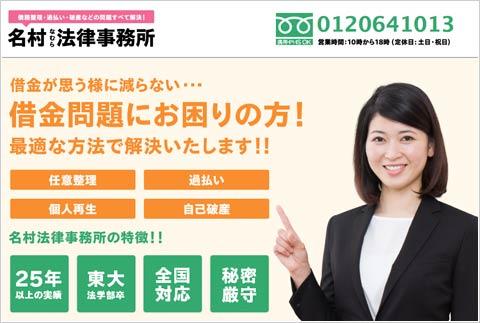 名村法律事務所の過払い金請求体験談・口コミ・評判